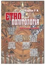 Коршук Р. М.  Етнополітологія