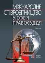 Міжнародне співробітництво у сфері правосуддя