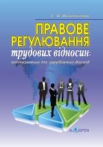 Венедіктов С. В. Правове регулювання трудових відносин: вітчизняний та зарубіжний досвід