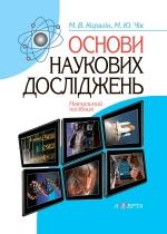 Корягін М. В. Основи наукових досліджень : навч. посібник 2-ге вид.