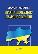 Закон України «Про Національну гвардію України»