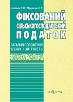 Чабанюк О. М., Мединська Т. В. Фіксований сільськогосподарський податок
