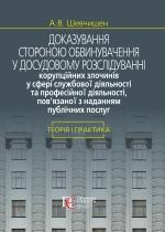 Шевчишен А.В. Доказування стороною обвинувачення у досудовому розслідуванні корупційних злочинів