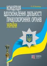 Баганець О. В. Концепція вдосконалення діяльності правоохоронних органів України