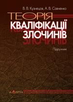 Кузнецов В. В., Савченко А. В. Теорія кваліфікації злочинів