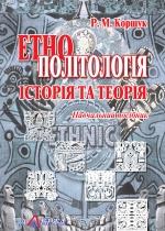 Коршук Р. М. Етнополітологія: Історія та теорія