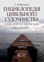Васильєв С. В. Енциклопедія цивільного судочинства