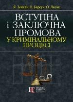 Зейкан Я., Барсук В., Лисак О. Вступна і заключна промова у кримінальному процесі
