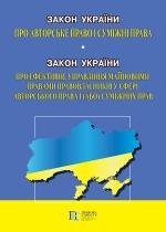Закон України «Про авторське право і суміжні права»