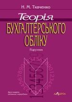 Ткаченко Н. М. Теорія бухгалтерського обліку : підручн. Друге видання