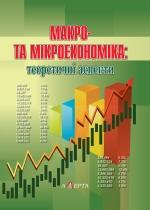 Макро- і мікроекономіка: теоретичні аспекти