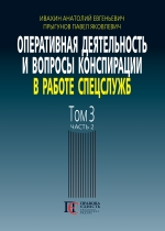 Оперативная деятельность и вопросы конспирации в работе спецслужб Том 3, ч. 2