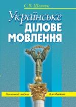 Шевчук С. В. Українське ділове мовлення