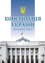 Конституція України (А5)