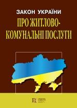 Закон України  «Про житлово-комунальні послуги»