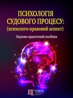 Психологія судового процесу