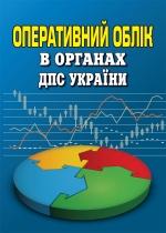 Оперативний облік в органах ДПС України