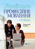 Шевчук С. В. Українське професійне мовлення