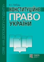 Лебідь В. І. Конституційне право України