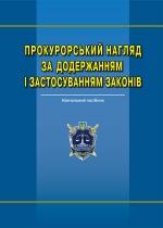 Прокурорський нагляд за додержанням і застосуванням законів