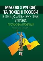 Масові (групові) та похідні позови в процесуальному праві України