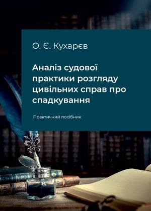Кухарєв О. Є. Аналіз судової практики розгляду цивільних справ про спадкування