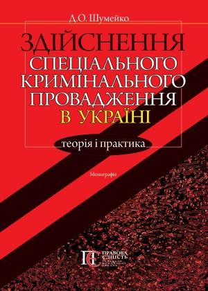 Шумейко Д.О. Здійснення спеціального кримінального провадження в Україні