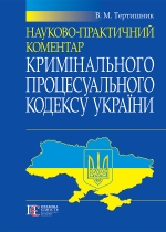 Науково-практичний коментар Кримінального процесуального кодексу України