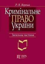 ВерешаР.В. Кримінальне право України. Загальна частина. Вид.7-ме