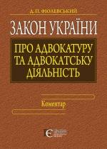 Фіолевський Д.П. Закон України «Про адвокатуру та адвокатську діяльність»