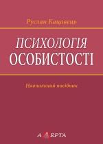 Кацавець Р.С. Психологія особистості