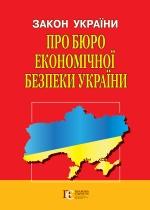 Закон України «Про Бюро економічної безпеки України»