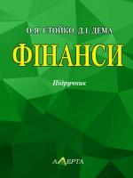Стойко О.Я., Дема Д.І. Фінанси