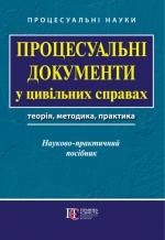 Процесуальна документація у цивільних справах: теорія, методика, практика.