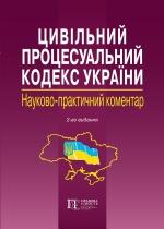 Цивільний процесуальний кодекс України: Науково-практичний коментар: Вид. 2-ге