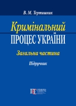 ТертишникВ.М.Кримінальний процес України. Загальна частина: підручник. 8-ме вид.