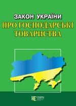 Закон України «Про господарські товариства»