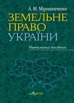 Мірошниченко А. М. Земельне право України: Навч. посіб