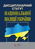 Дисциплінарний статут Національної поліції України