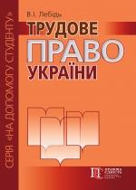 Лебідь В. І. Трудове право України