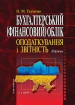 Ткаченко Н. М. Бухгалтерський (фінансовий) облік, оподаткування і звітність