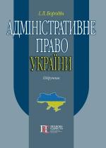 Бородін І.Л.Адміністративне право України