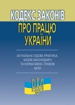 Кодекс законів про працю України (актуальна судова практика, базові законодавчі та нормативно-правові акти)