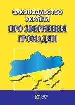 Законодавство України про звернення громадян