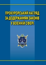 Прокурорський нагляд за додержанням законів у воєнній сфері