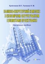 Паливно-енергетичний комплекс з економічним обґрунтуванням і елементами проектування