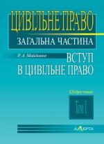 Майданик Р . А . Цивільне право: Загальна частина. / Т. I. Вступ у цивільне право.