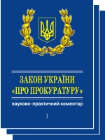 Закон України «Про прокуратуру». Науково-практичний коментар