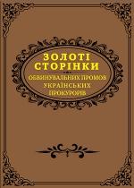 Золоті сторінки обвинувальних промов українських прокурорів