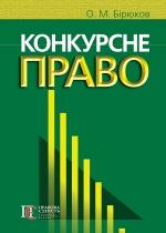 Бірюков О. М. Конкурсне право